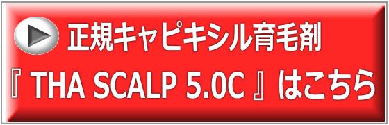 正規キャピキシル育毛剤の『 THA SCALP 5.0C』はこちら