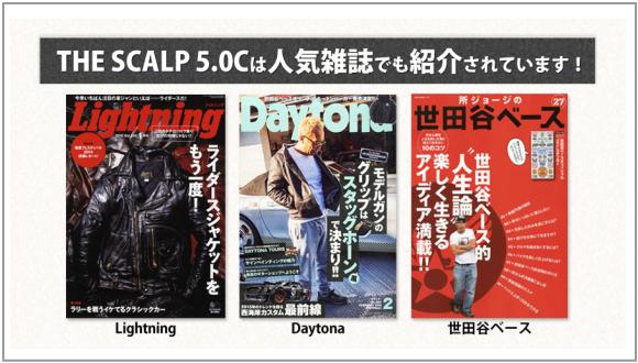 『 THA SCALP 5.0C 』は、雑誌でも紹介