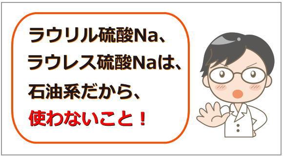 ラウリル硫酸Naやラウレス硫酸Naは石油系だから使用しない