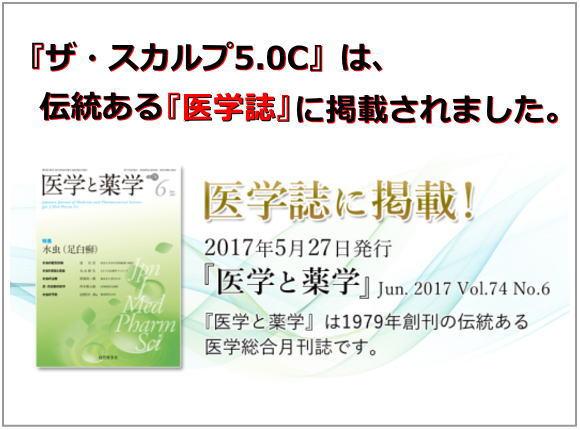 ザ・スカルプ5.0Cは医学誌に掲載された